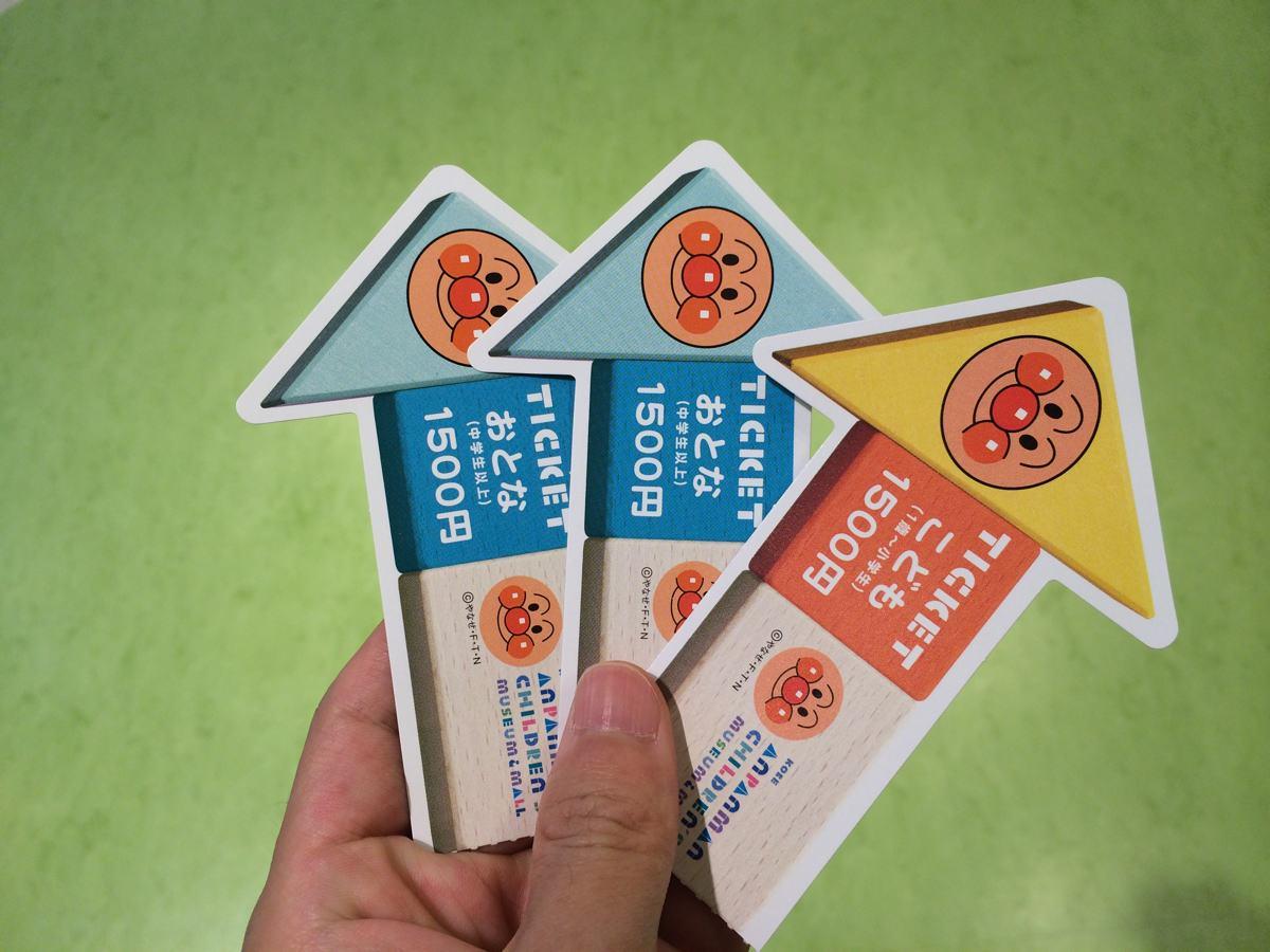 神戸アンパンマンミュージアムのチケット