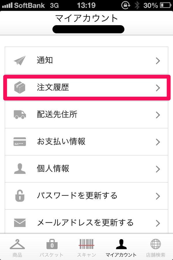 ZARAのiPhoneアプリ
