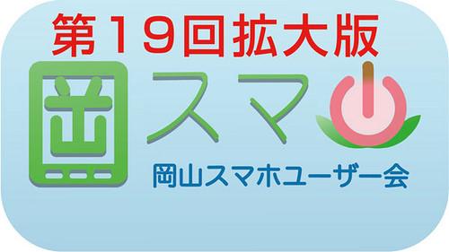 Okasuma20140830