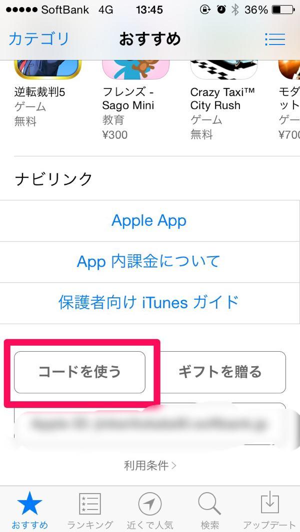 iPhoneアプリのプロモコードの使い方2