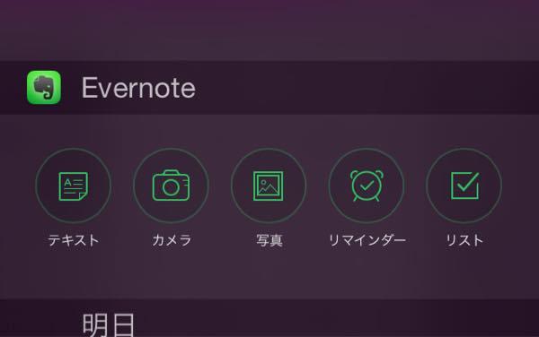 iOS8でEvernote連携が便利になった