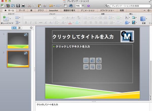 パワポのスライドデザインを編集する方法