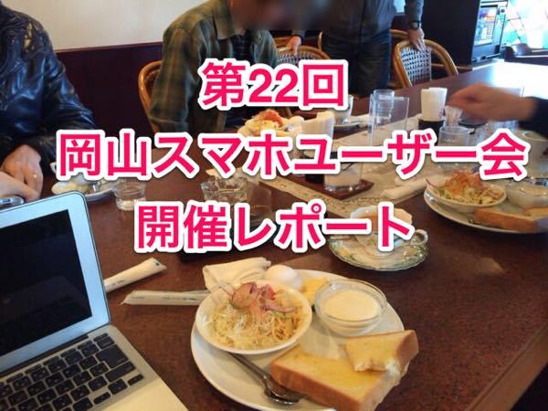岡山スマホユーザー会第22回開催レポート