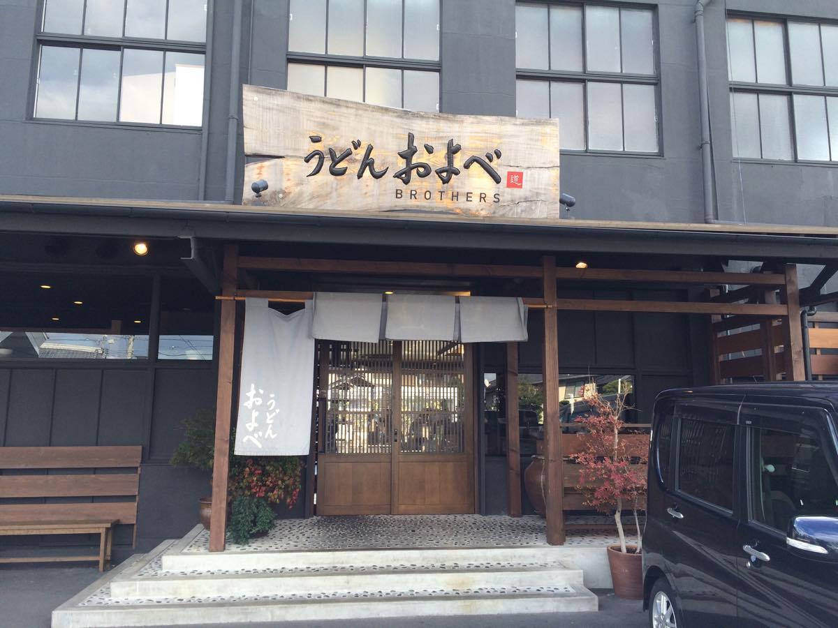 岡山のうどん屋およべ
