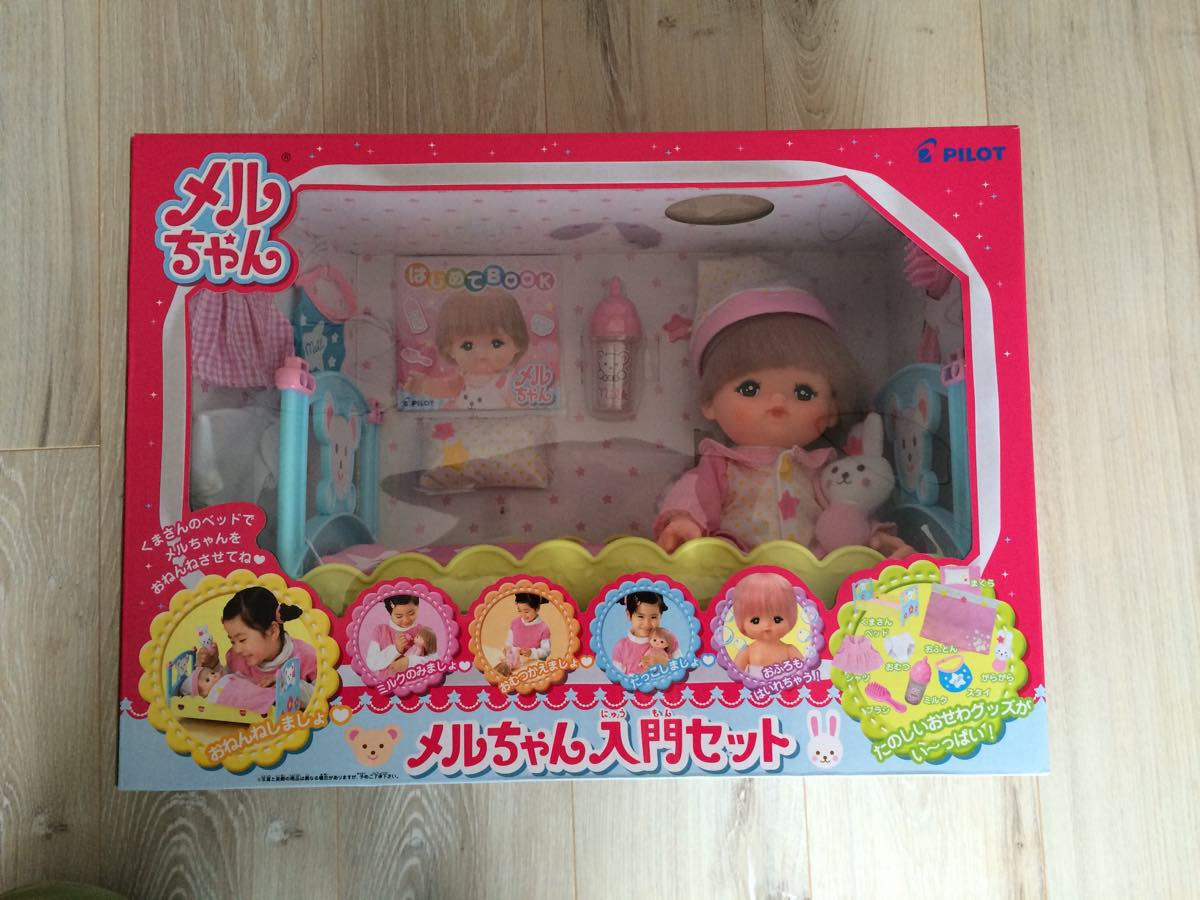 子供の人形遊びの入門にオススメの「メルちゃん入門セット」