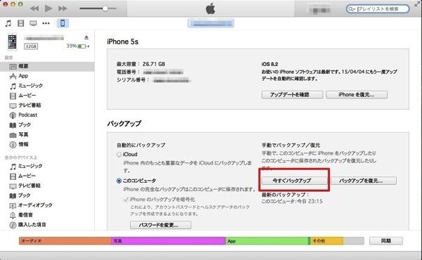 iPhoneのバックアップ方法