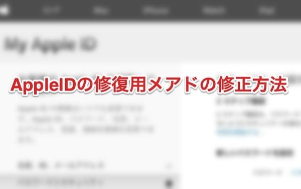 AppleIDの修復用メールアドレス修正方法