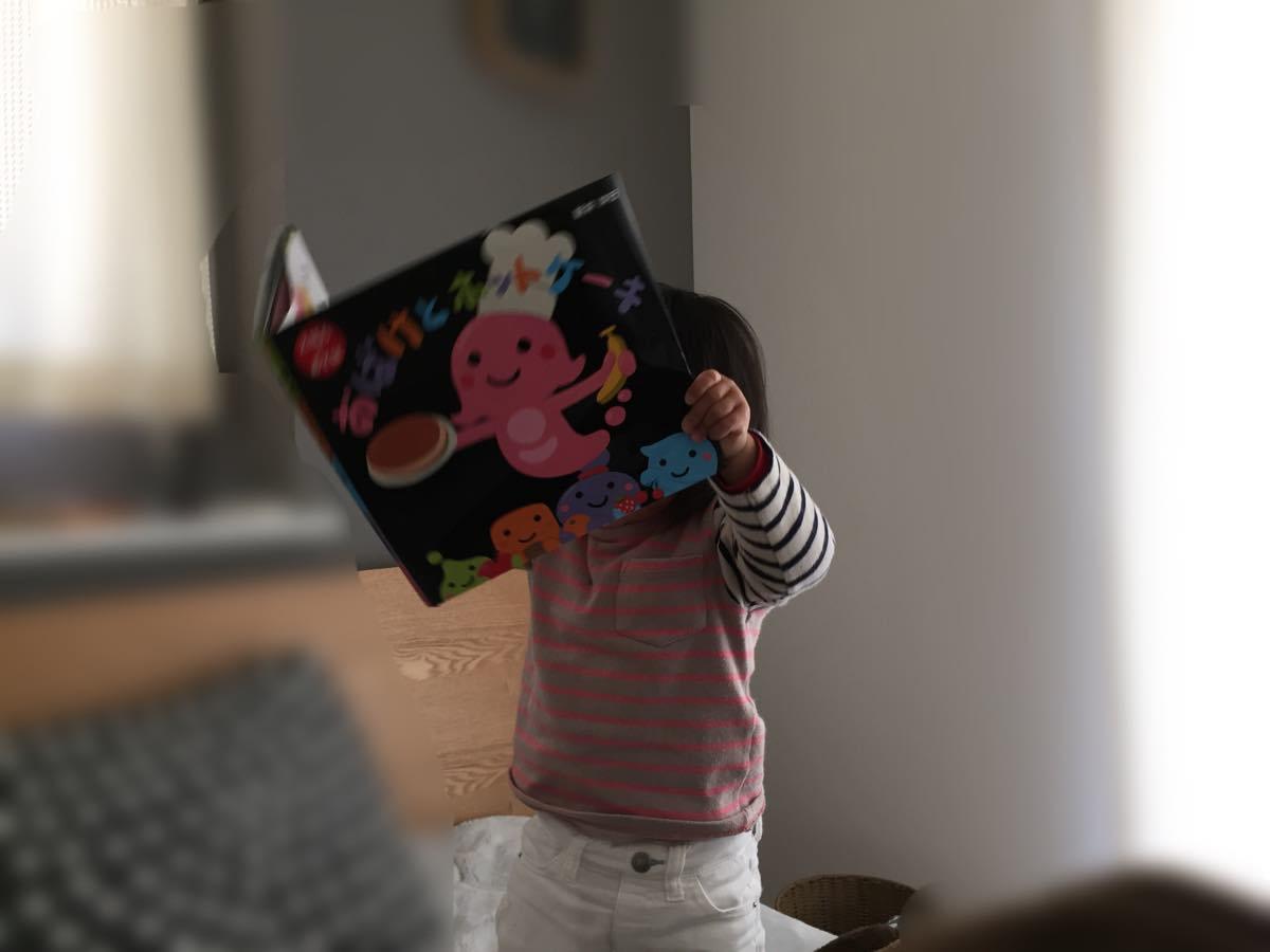 おばけとホットケーキを読む子供
