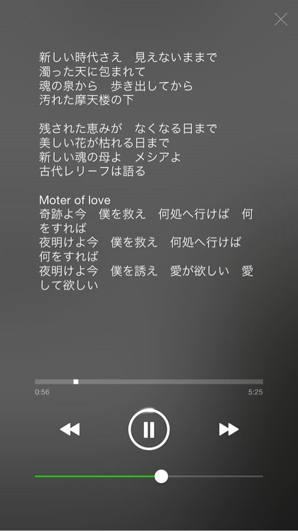 LINE MUSICで再生中の曲の歌詞を表示する方法