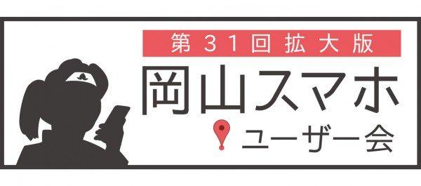 Okasuma31th