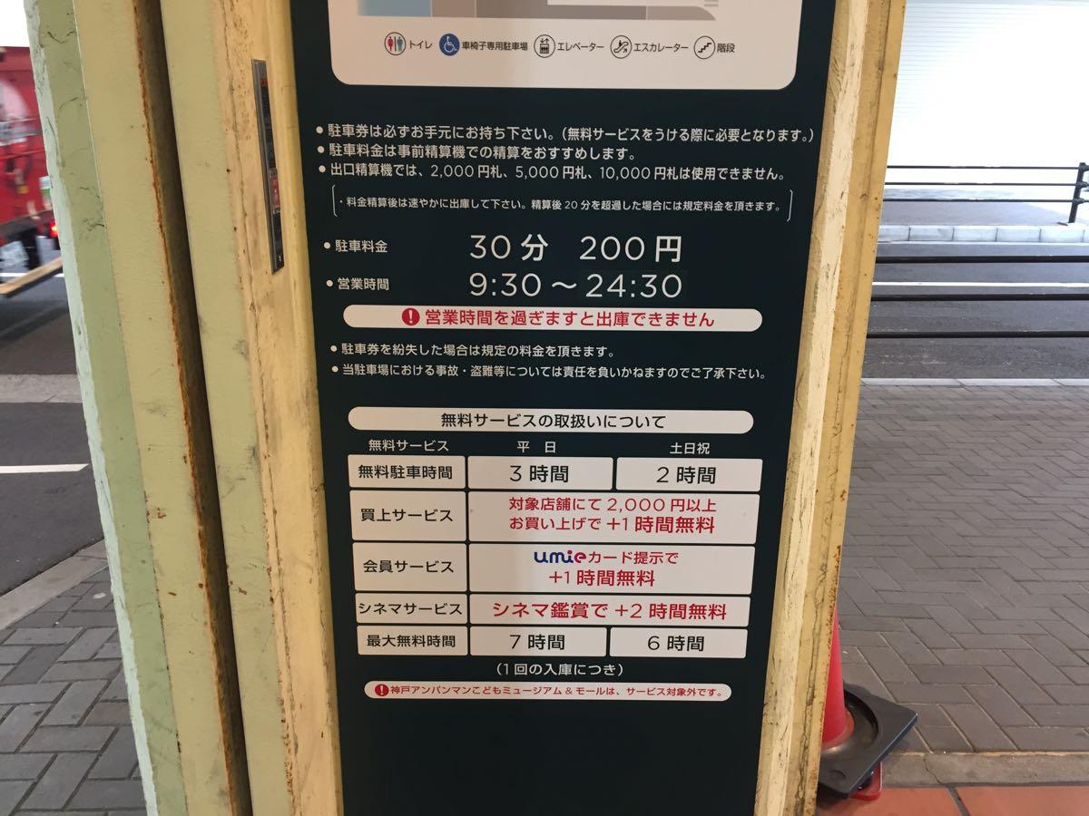 神戸アンパマンミュージアム最寄りの駐車場umie P6の料金