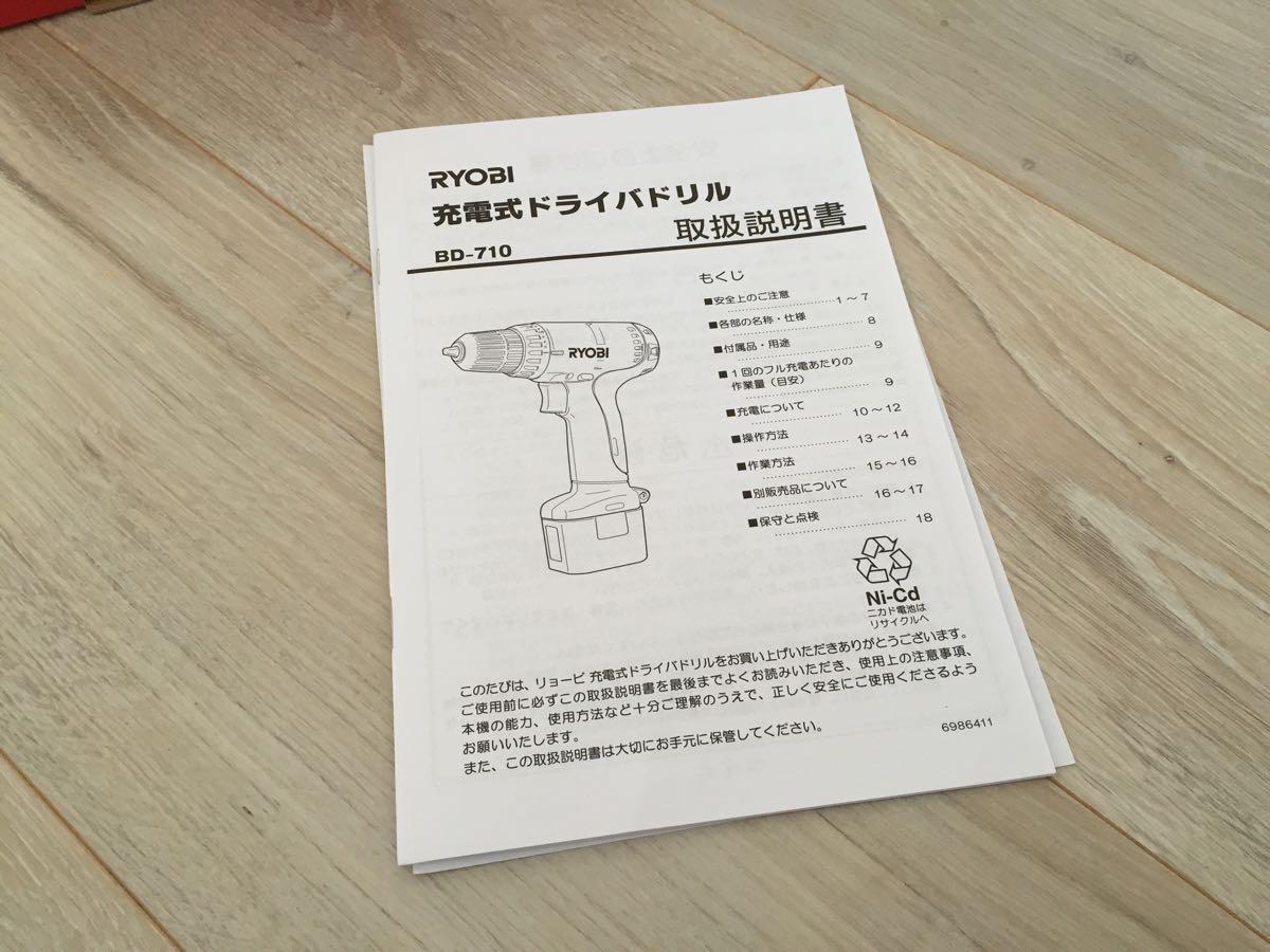 手頃な電動ドリル「RYOBI充電式ドライバドリルBD-710」の説明書