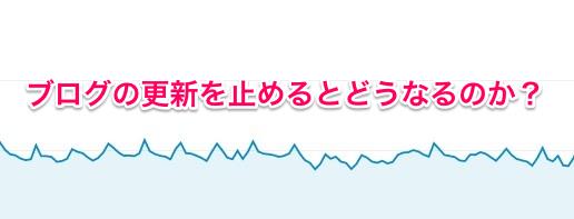 blog_stop
