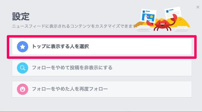 facebook-select2