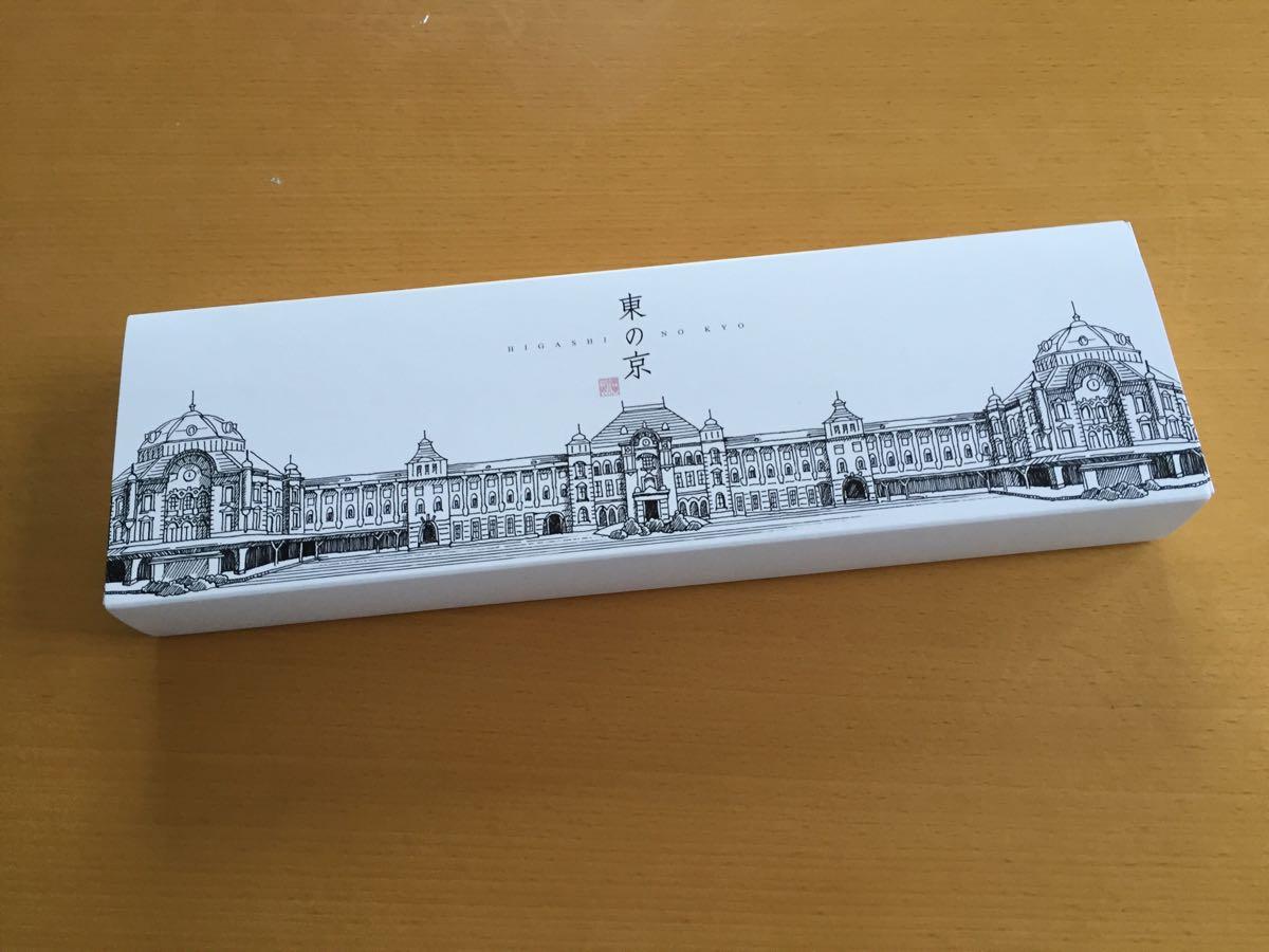 東京駅限定みやげ「東の京」