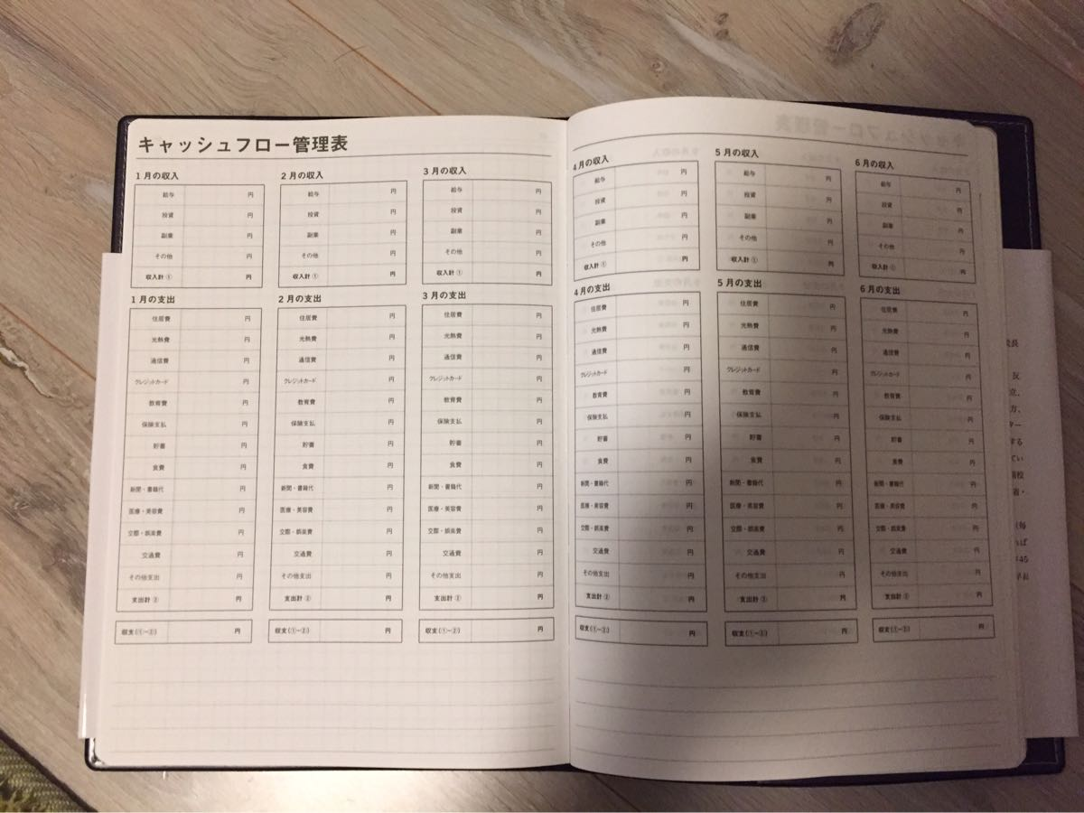 隂山手帳2017