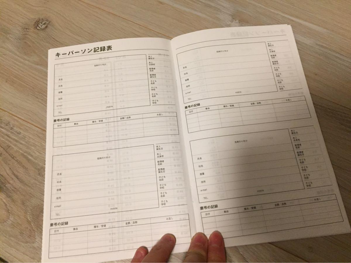 隂山手帳2017付録