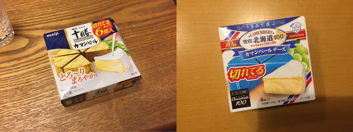 「meiji 十勝カマンベール」と「雪印北海道100 カマンベールチーズ」を食べ比べてみた。