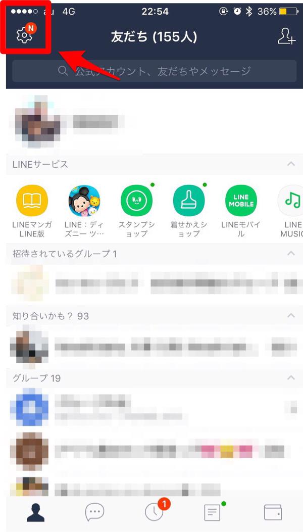 iPhoneのLINEアプリでデータを削除する方法