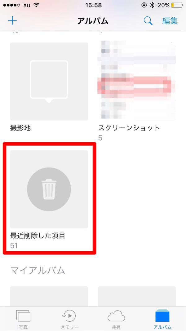 iPhoneの写真、動画のゴミ箱からの完全削除
