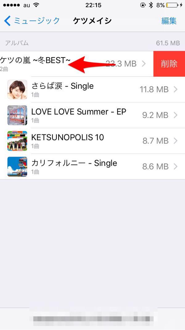 iPhoneの音楽データの削除方法