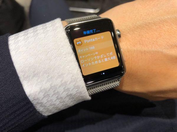 AppleWatchとPontaカードの連携