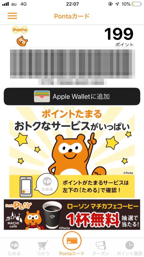 AppleWatchとPontaカードの連携方法