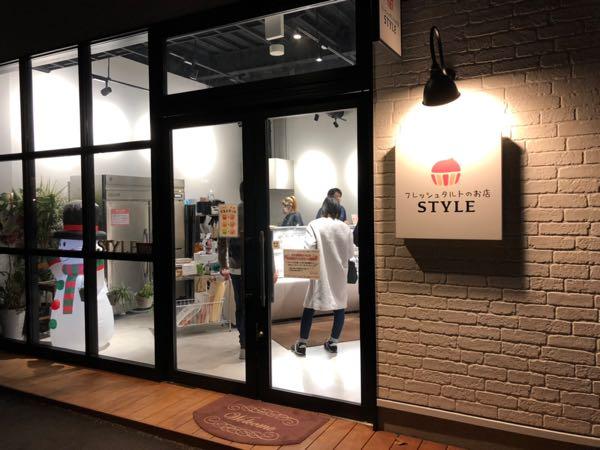ちょっとした手土産にも最適。岡山問屋町テラスにあるフレッシュタルトのお店「STYLE」に行ってきた。