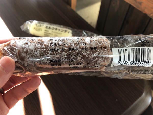 無添加のアイスキャンデー。Alter(オルター)のアイスが身体にやさしくおいしかった!