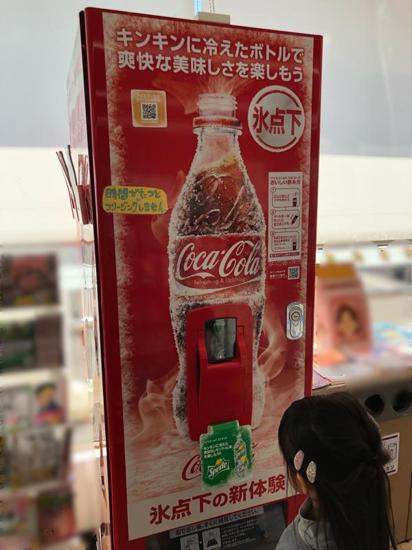 キンキンに冷えた炭酸がうまい!コンビニのアイスコールドコカコーラ自販機を利用してみた。