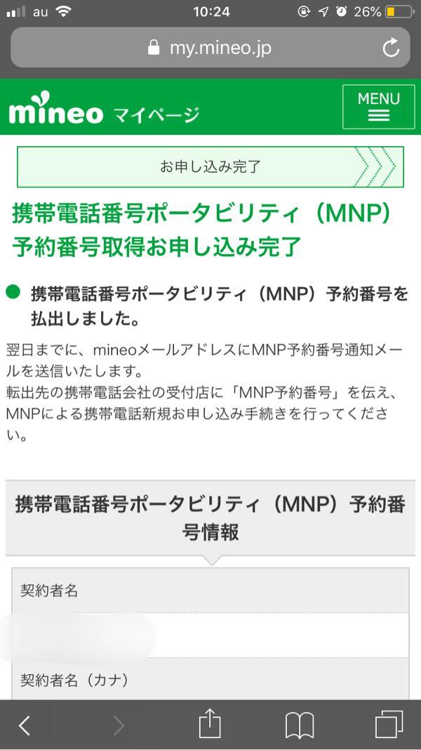 mineoから楽天モバイルへMNPで移行。移行方法と移行した理由など。
