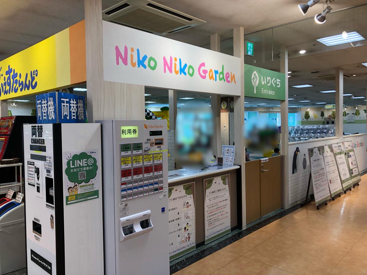 【岡山】山陽マルナカ高屋店内にある「ふぇすたらんど Niko Niko Garden」が雨の日に子供を遊ばせるのによかったよ。