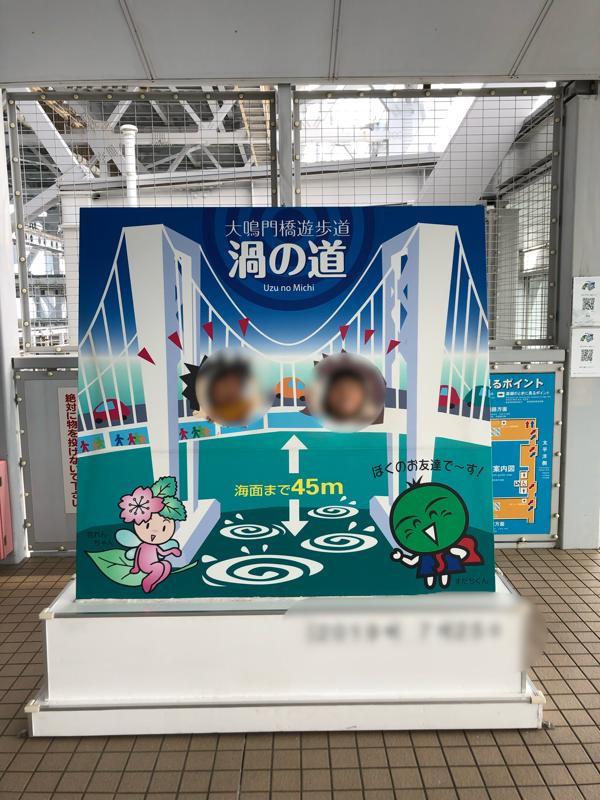 大鳴門橋「渦の道」の記念写真