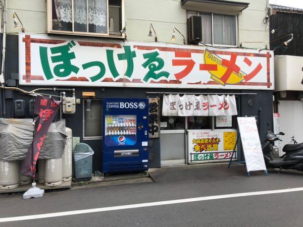 岡山「ぼっけえラーメン」の店先