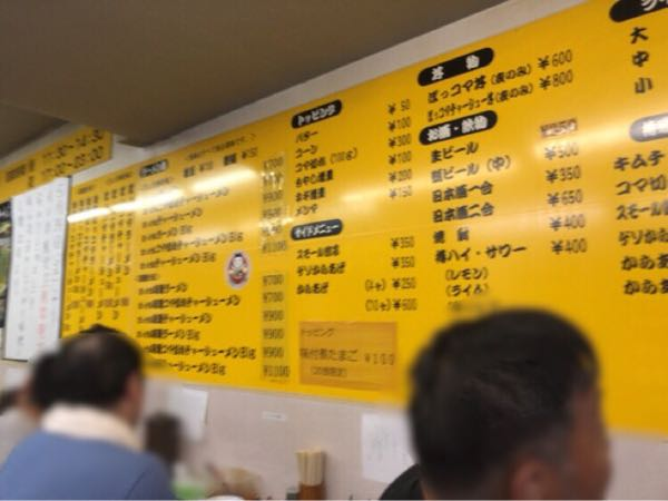 岡山「ぼっけえラーメン」のメニュー看板