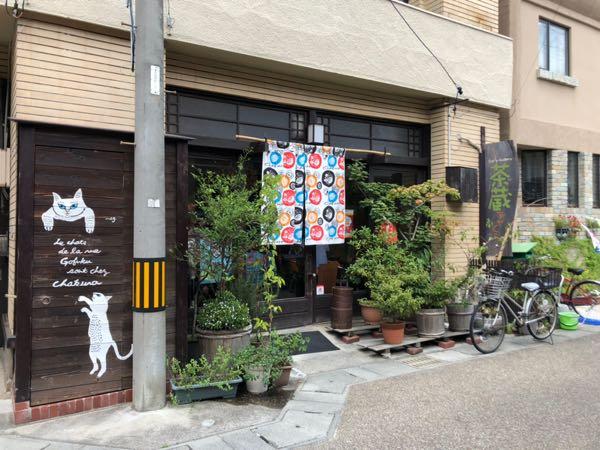 岡山県西大寺のカフェ茶蔵の店頭