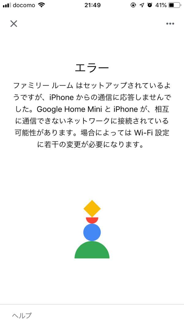 Google Home Miniのセットアップでのエラー画面