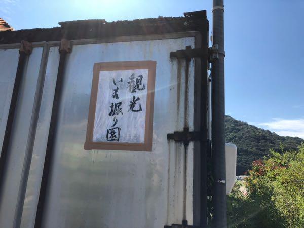 岡山の小串観光芋掘り園の看板