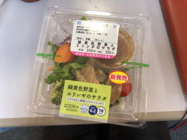 ローソンの緑黄色野菜とエリンギのサラダ