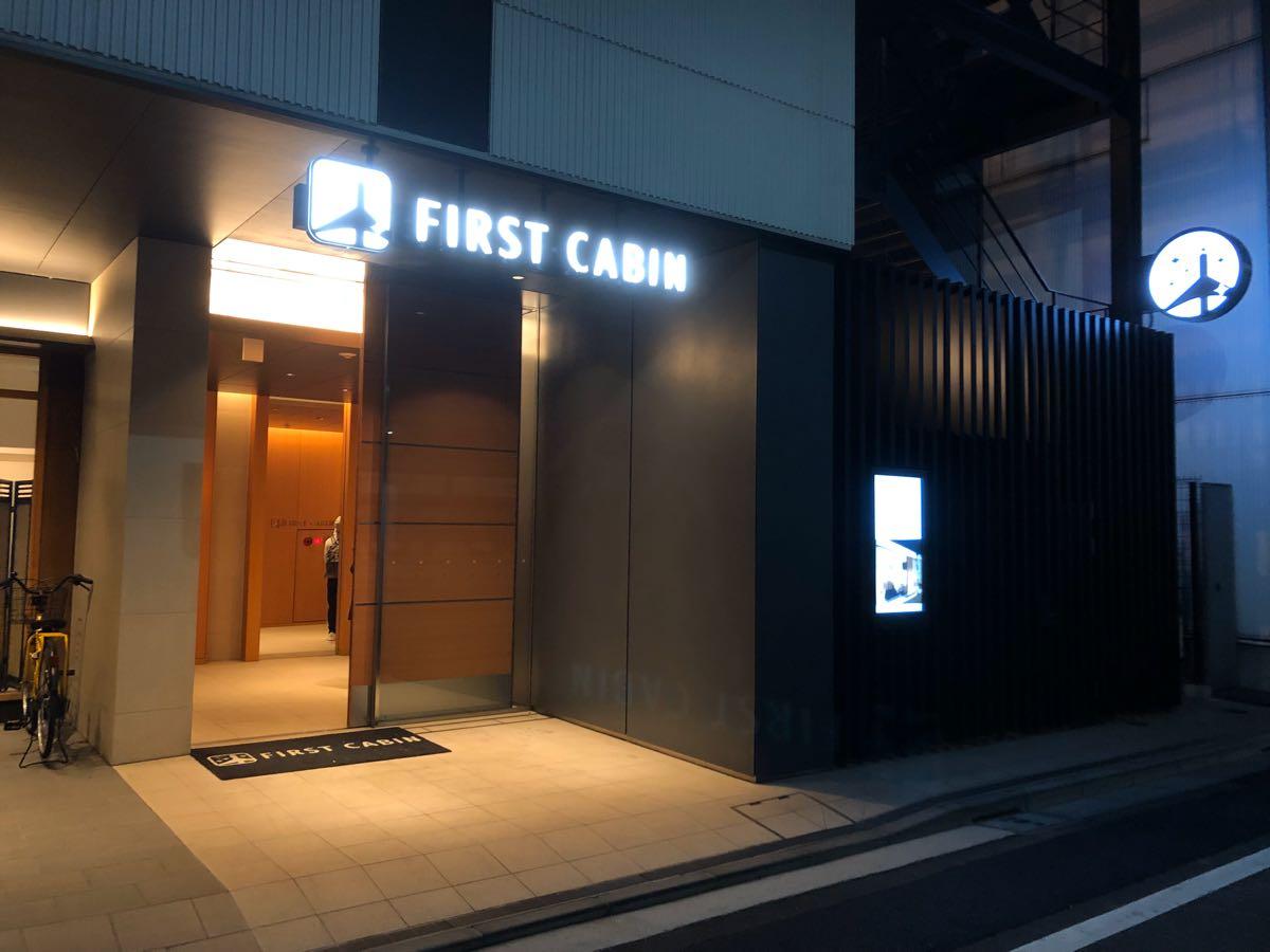 東京駅近く豪華カプセルホテル「ファーストキャビン京橋」の入口