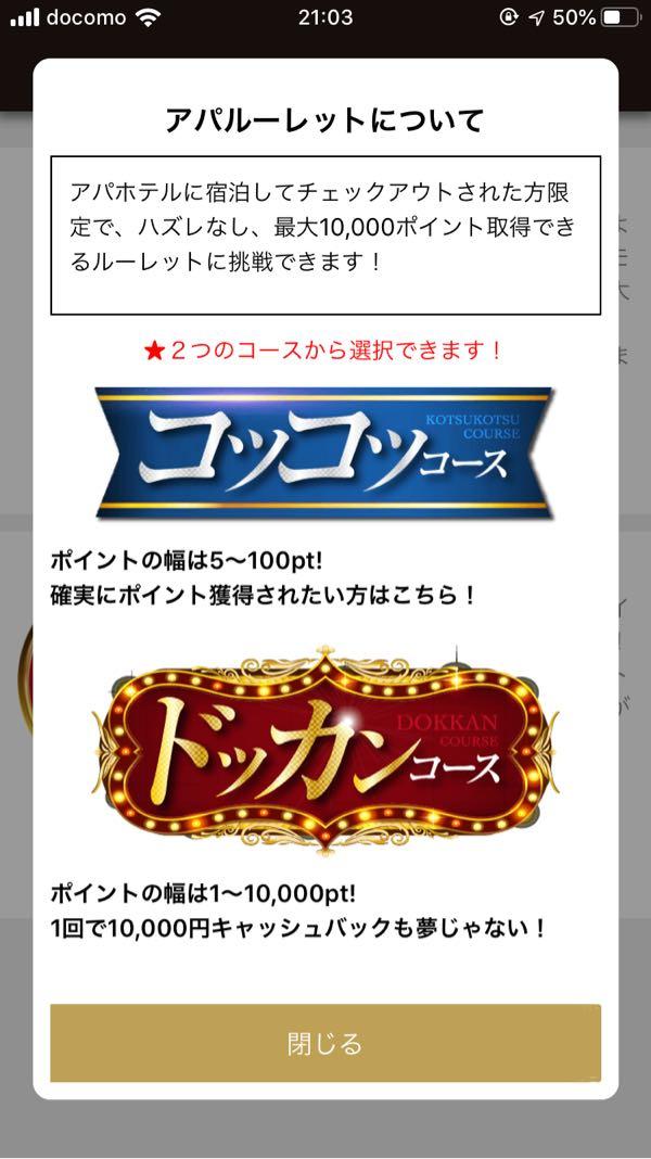 アパホテル公式アプリのルーレットコース