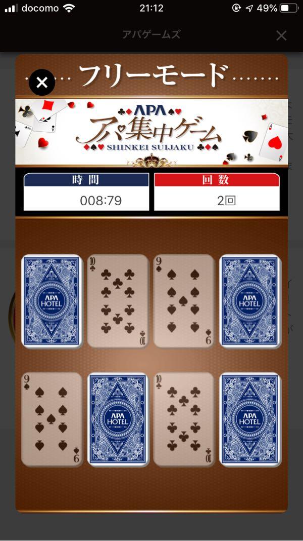 アパホテル公式アプリのアパ集中ゲームの様子