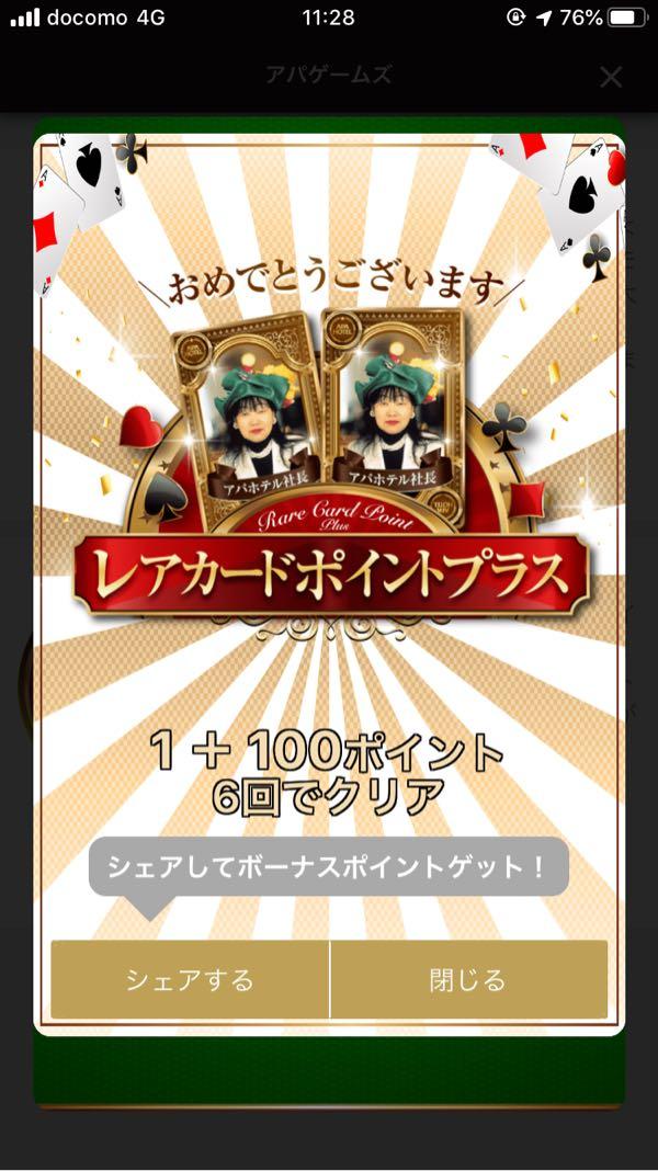 アパ集中ゲームの100ポイントのレアポイントカード