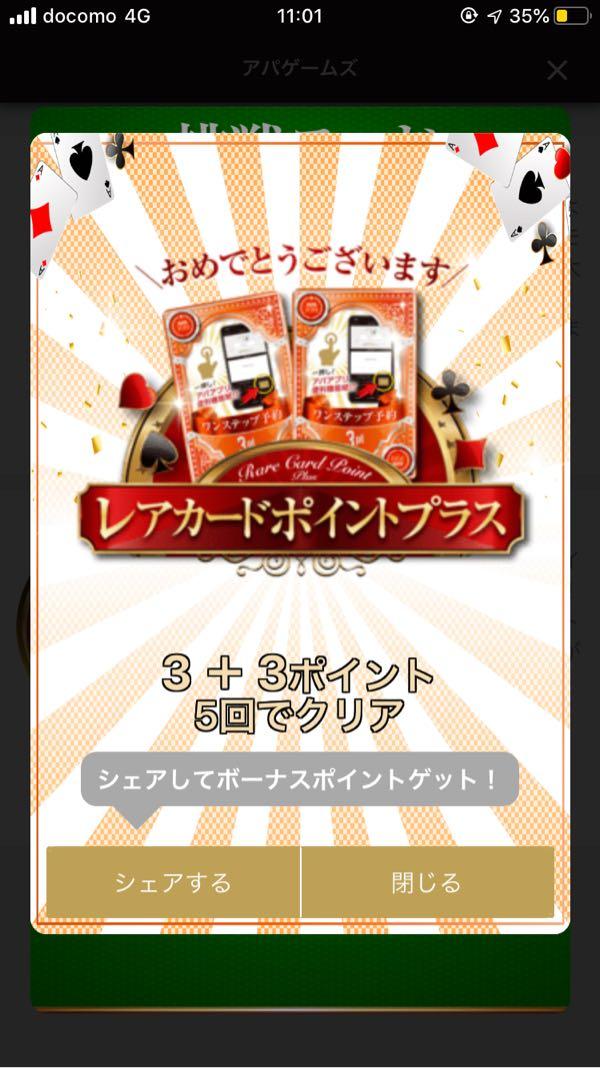 アパ集中ゲームの3ポイントのレアポイントカード