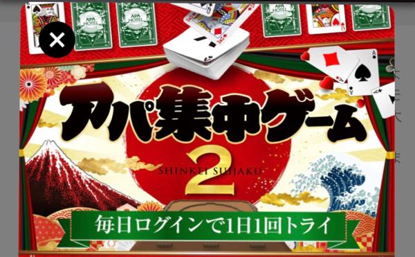 アパ集中ゲーム バージョン2