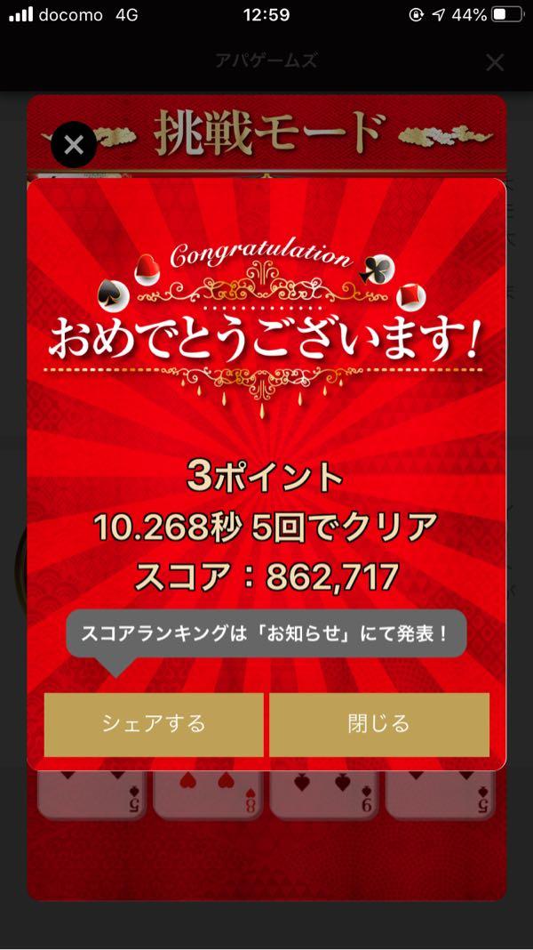 アパ集中ゲームバージョン2での5回クリア画面