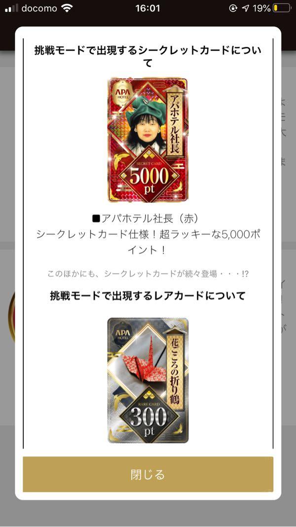 アパ集中ゲーム バージョン2のレアカード