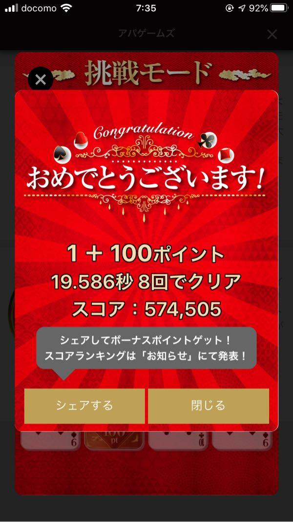 アパ集中ゲーム100ポイントボーナスカード